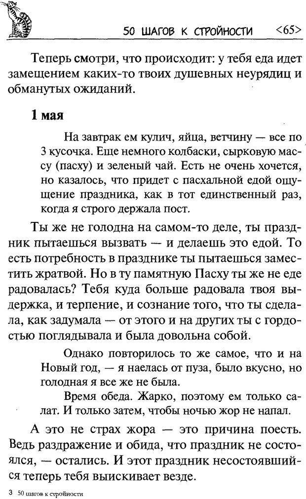 DJVU. 50 шагов к стройности. Чернакова З. В. Страница 63. Читать онлайн