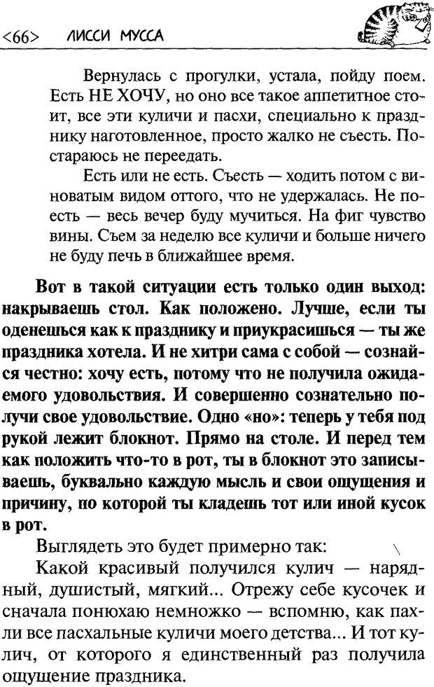 DJVU. 50 шагов к стройности. Чернакова З. В. Страница 64. Читать онлайн