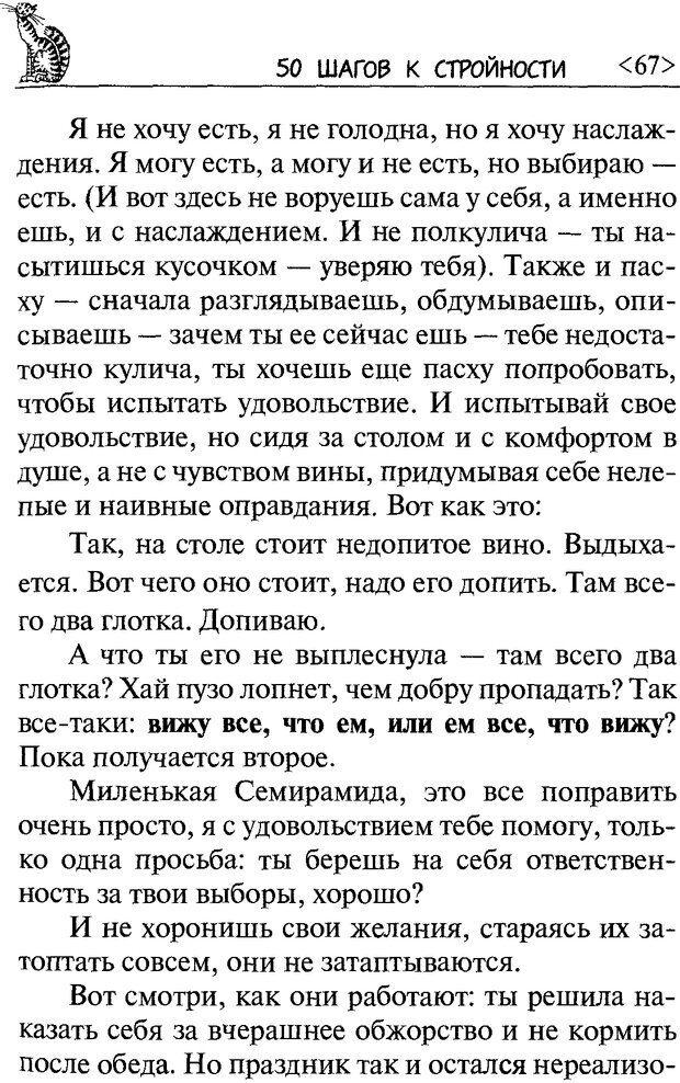 DJVU. 50 шагов к стройности. Чернакова З. В. Страница 65. Читать онлайн