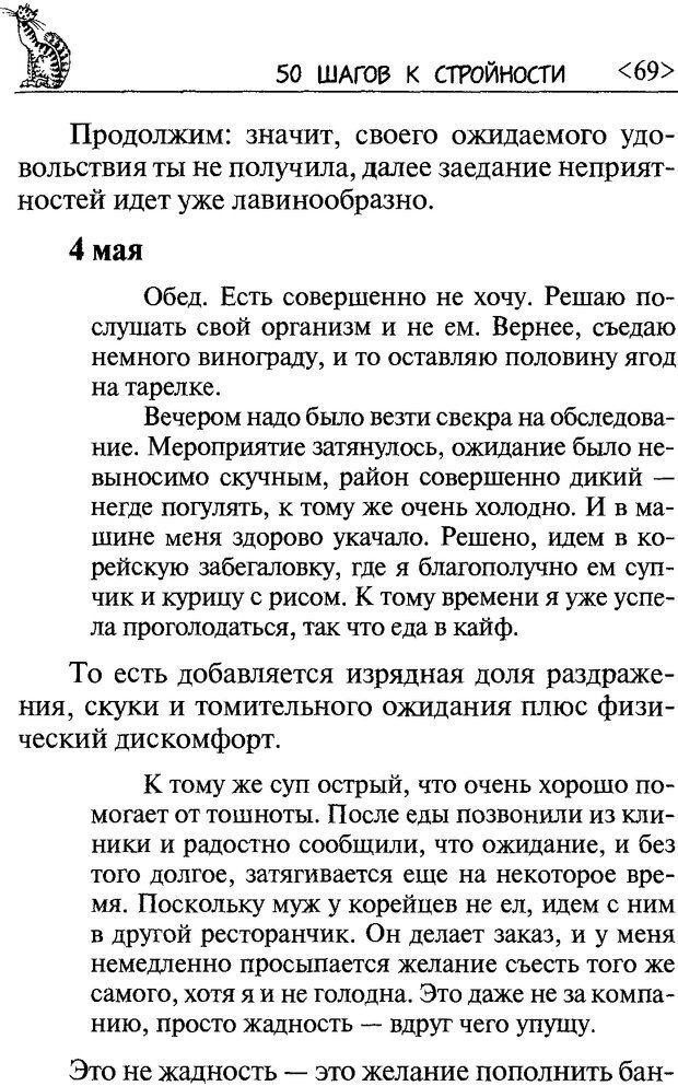 DJVU. 50 шагов к стройности. Чернакова З. В. Страница 67. Читать онлайн