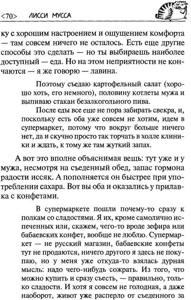 DJVU. 50 шагов к стройности. Чернакова З. В. Страница 68. Читать онлайн