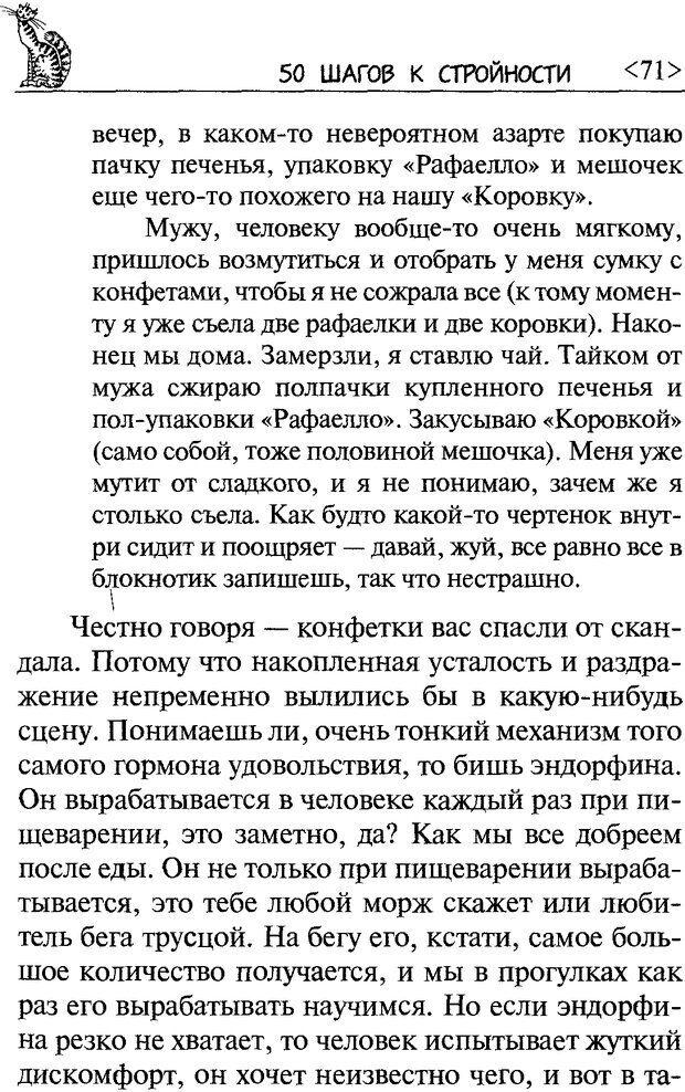DJVU. 50 шагов к стройности. Чернакова З. В. Страница 69. Читать онлайн