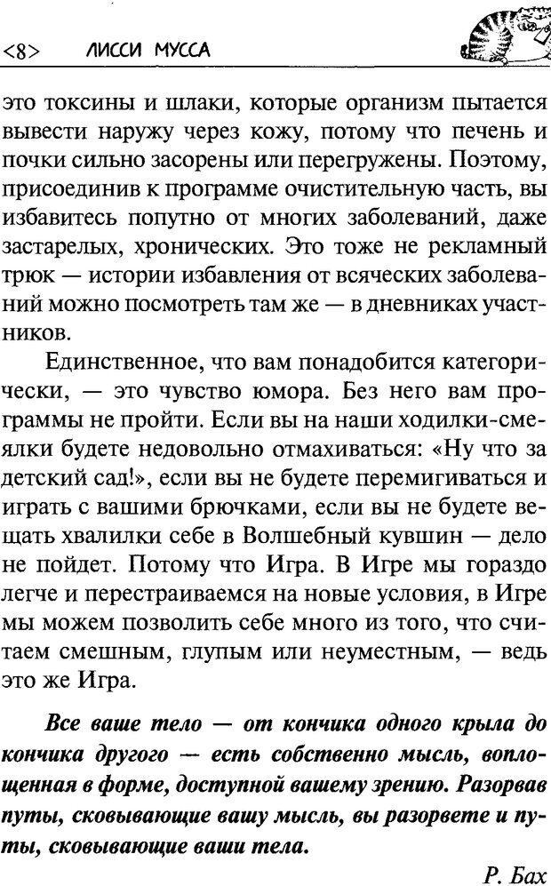 DJVU. 50 шагов к стройности. Чернакова З. В. Страница 7. Читать онлайн