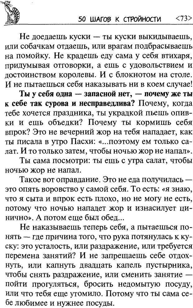 DJVU. 50 шагов к стройности. Чернакова З. В. Страница 71. Читать онлайн