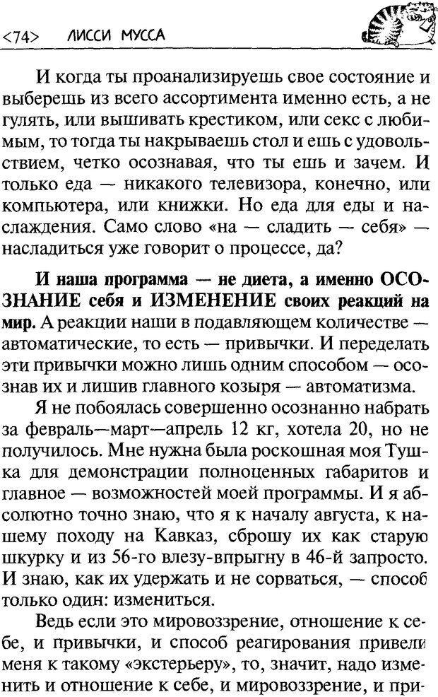 DJVU. 50 шагов к стройности. Чернакова З. В. Страница 72. Читать онлайн