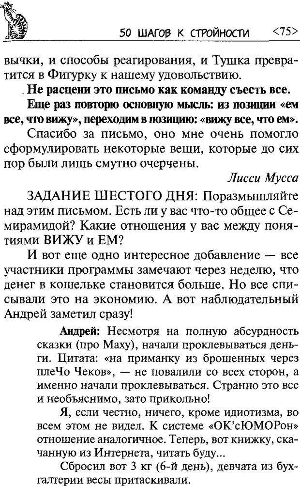 DJVU. 50 шагов к стройности. Чернакова З. В. Страница 73. Читать онлайн
