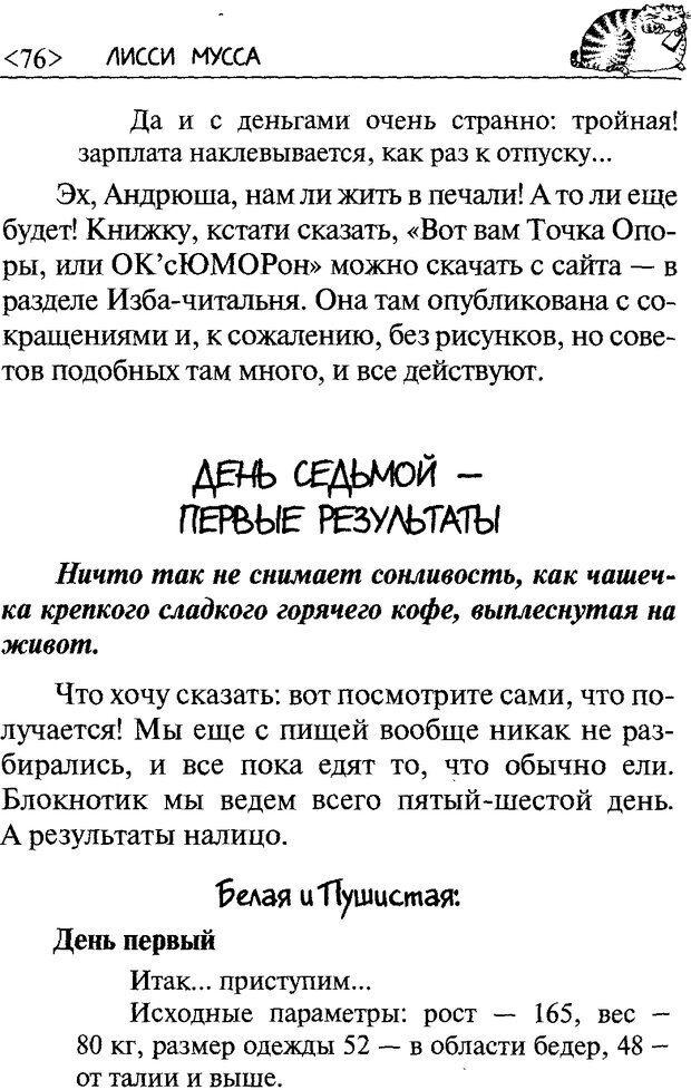 DJVU. 50 шагов к стройности. Чернакова З. В. Страница 74. Читать онлайн