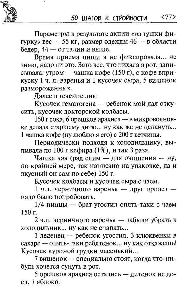 DJVU. 50 шагов к стройности. Чернакова З. В. Страница 75. Читать онлайн