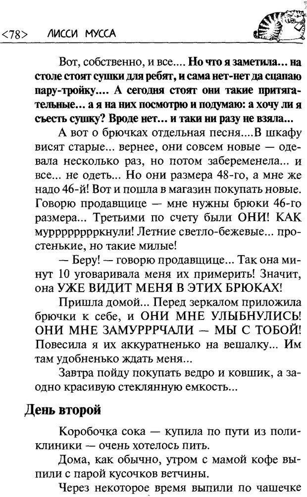 DJVU. 50 шагов к стройности. Чернакова З. В. Страница 76. Читать онлайн