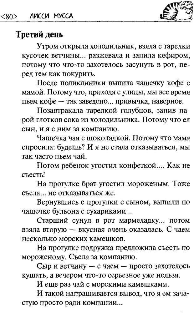 DJVU. 50 шагов к стройности. Чернакова З. В. Страница 78. Читать онлайн
