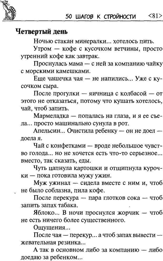 DJVU. 50 шагов к стройности. Чернакова З. В. Страница 79. Читать онлайн