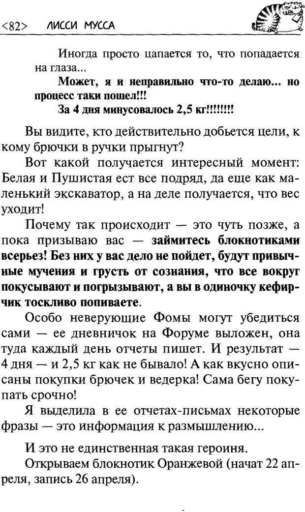 DJVU. 50 шагов к стройности. Чернакова З. В. Страница 80. Читать онлайн