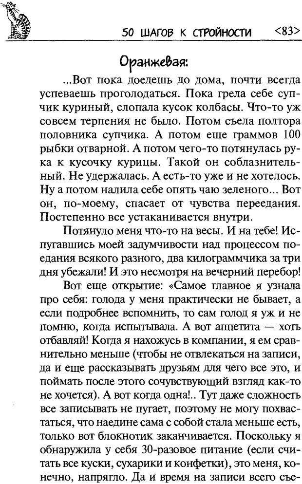 DJVU. 50 шагов к стройности. Чернакова З. В. Страница 81. Читать онлайн
