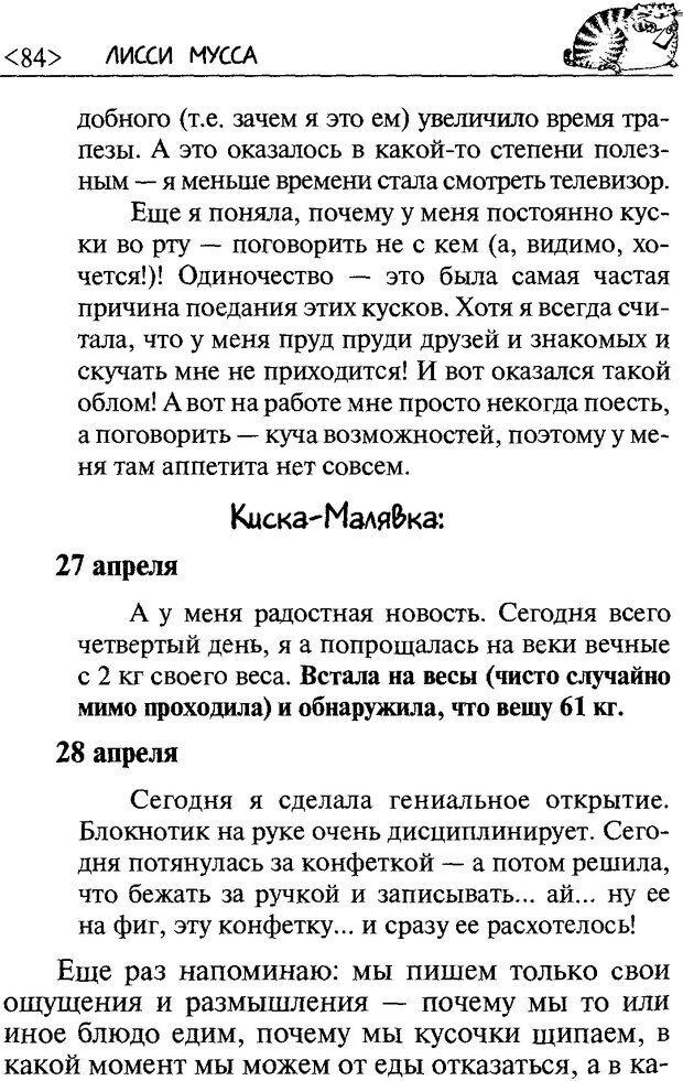 DJVU. 50 шагов к стройности. Чернакова З. В. Страница 82. Читать онлайн