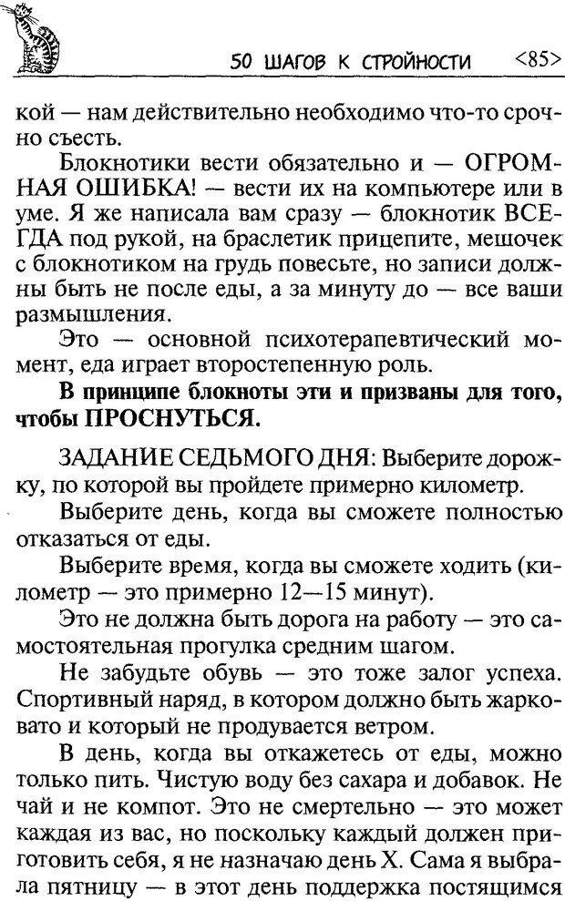 DJVU. 50 шагов к стройности. Чернакова З. В. Страница 83. Читать онлайн