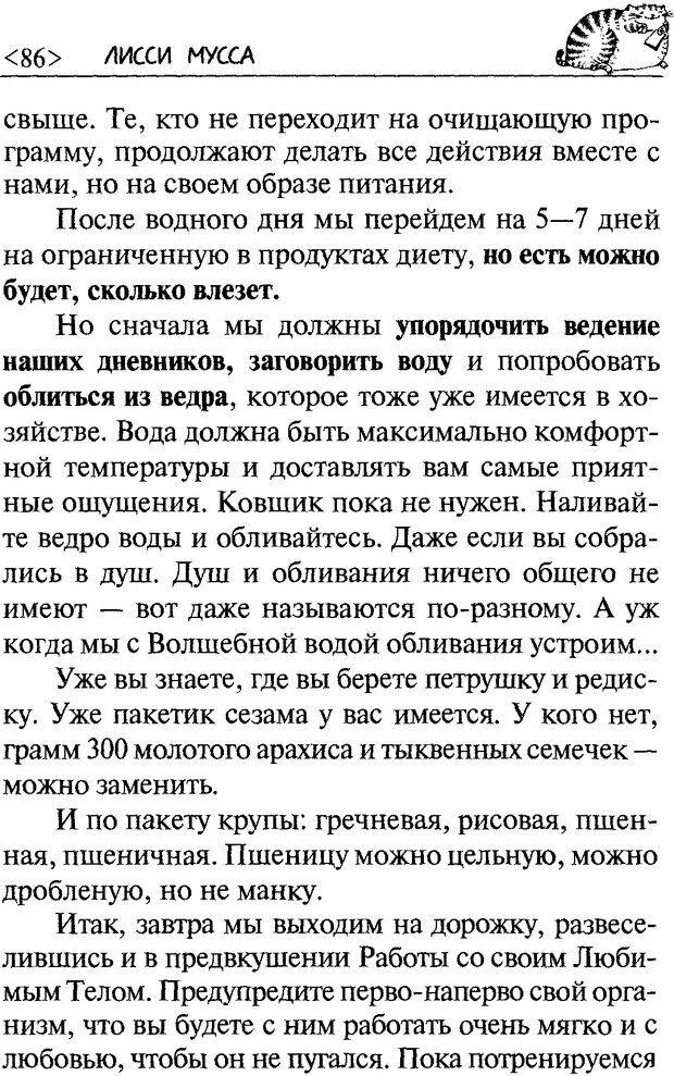 DJVU. 50 шагов к стройности. Чернакова З. В. Страница 84. Читать онлайн
