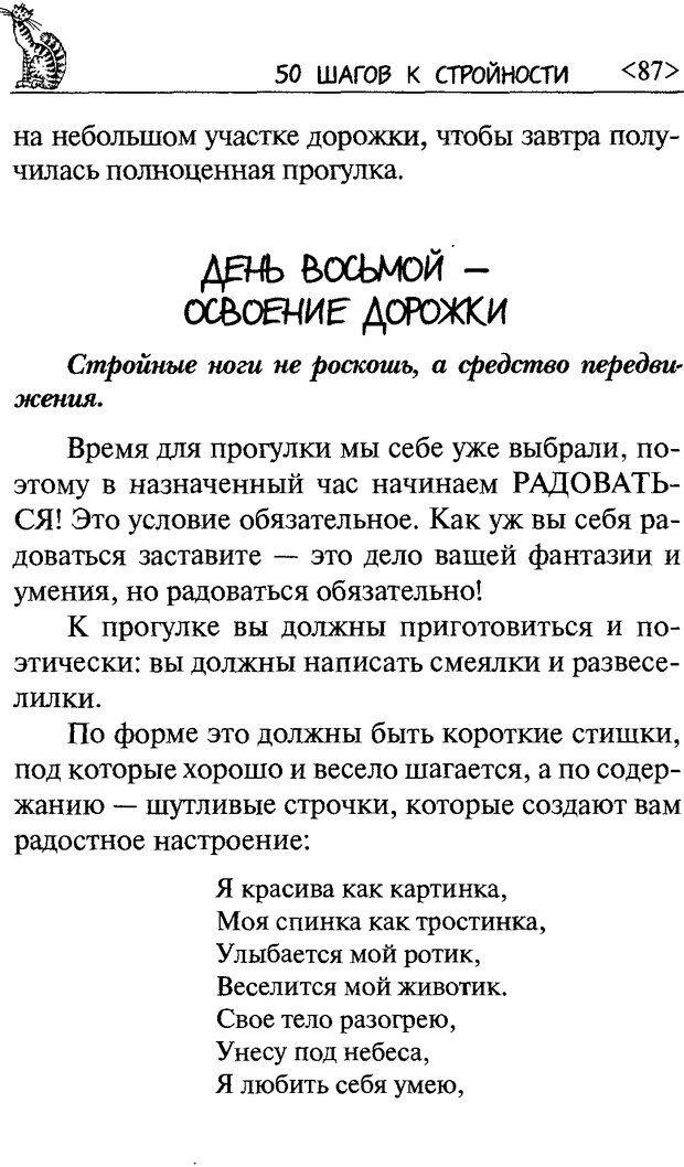 DJVU. 50 шагов к стройности. Чернакова З. В. Страница 85. Читать онлайн