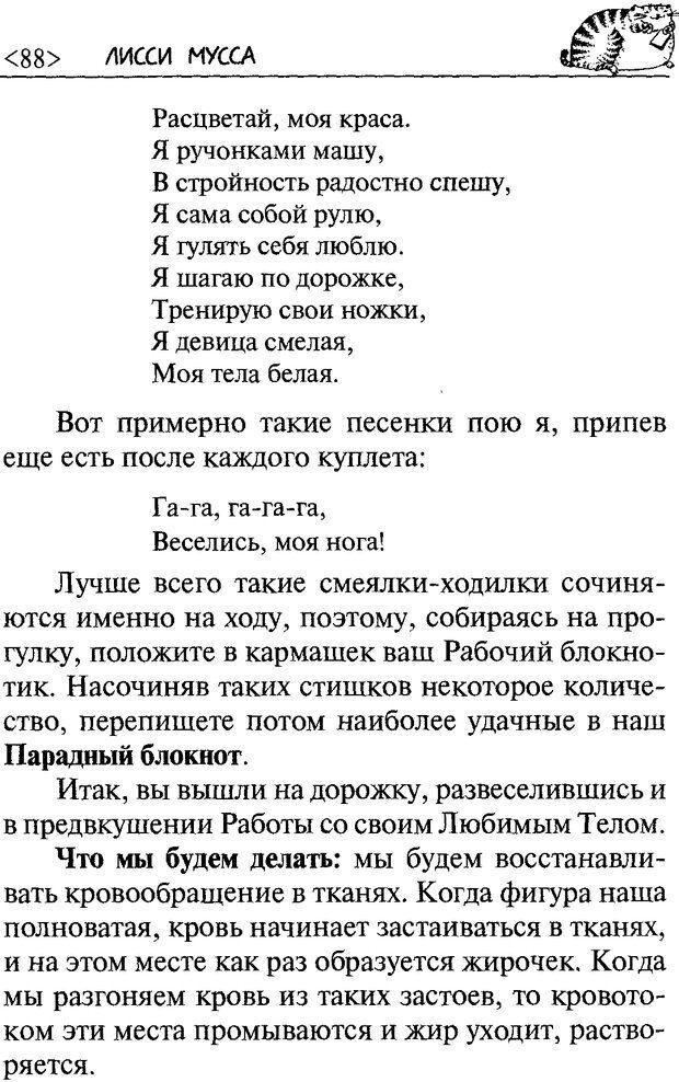 DJVU. 50 шагов к стройности. Чернакова З. В. Страница 86. Читать онлайн