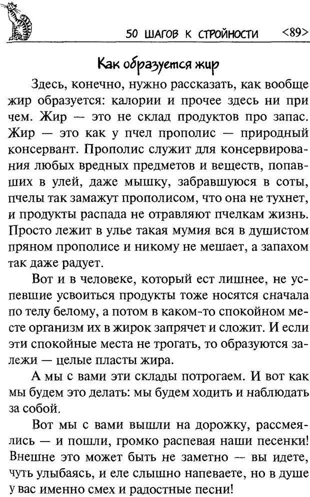 DJVU. 50 шагов к стройности. Чернакова З. В. Страница 87. Читать онлайн