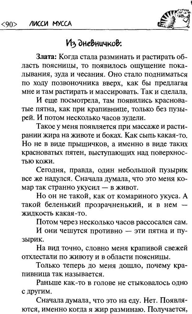 DJVU. 50 шагов к стройности. Чернакова З. В. Страница 88. Читать онлайн