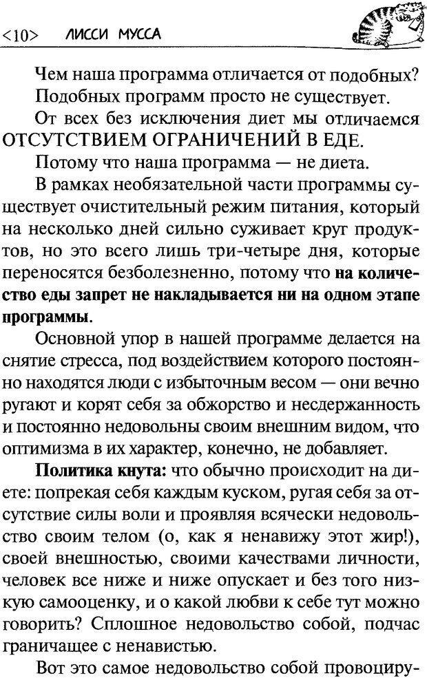 DJVU. 50 шагов к стройности. Чернакова З. В. Страница 9. Читать онлайн