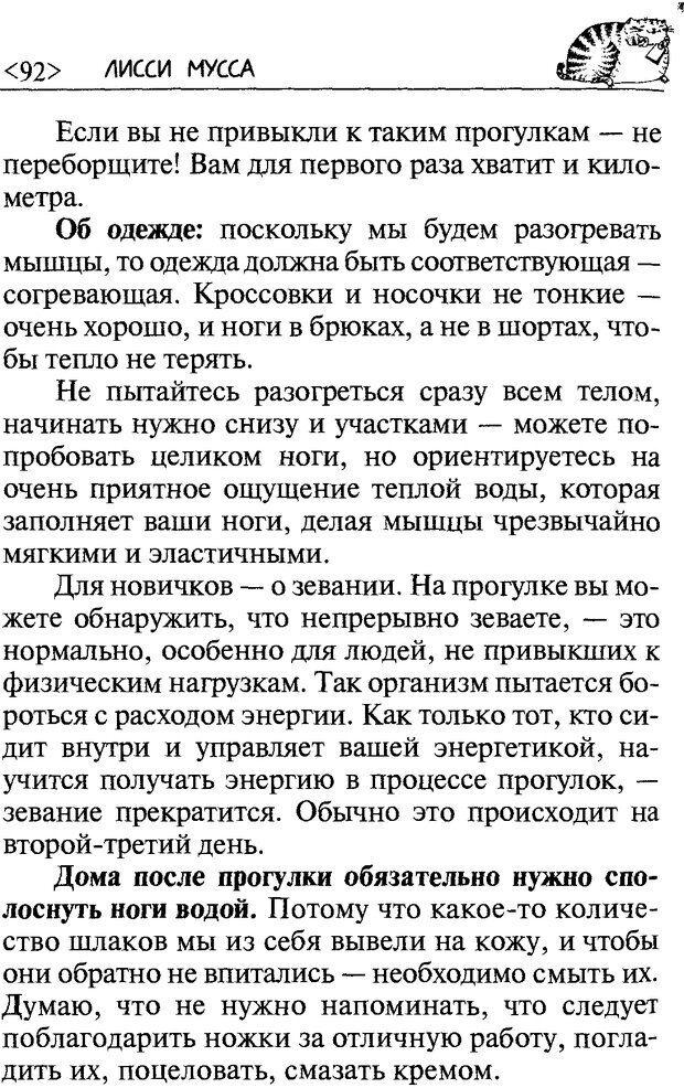 DJVU. 50 шагов к стройности. Чернакова З. В. Страница 90. Читать онлайн