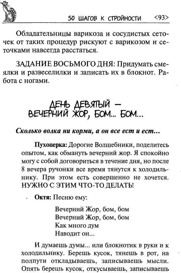 DJVU. 50 шагов к стройности. Чернакова З. В. Страница 91. Читать онлайн