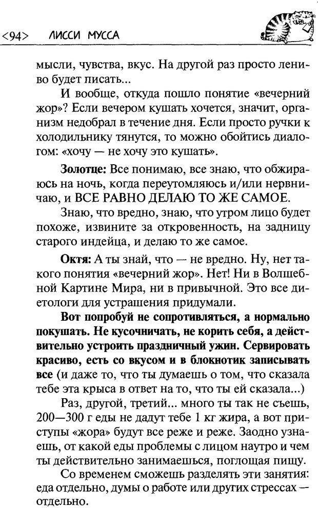 DJVU. 50 шагов к стройности. Чернакова З. В. Страница 92. Читать онлайн