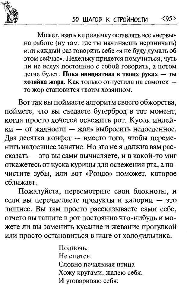 DJVU. 50 шагов к стройности. Чернакова З. В. Страница 93. Читать онлайн