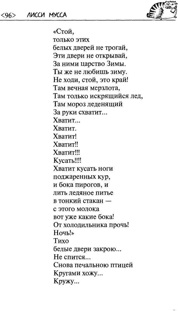 DJVU. 50 шагов к стройности. Чернакова З. В. Страница 94. Читать онлайн