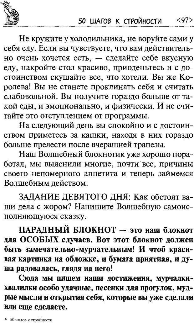 DJVU. 50 шагов к стройности. Чернакова З. В. Страница 95. Читать онлайн