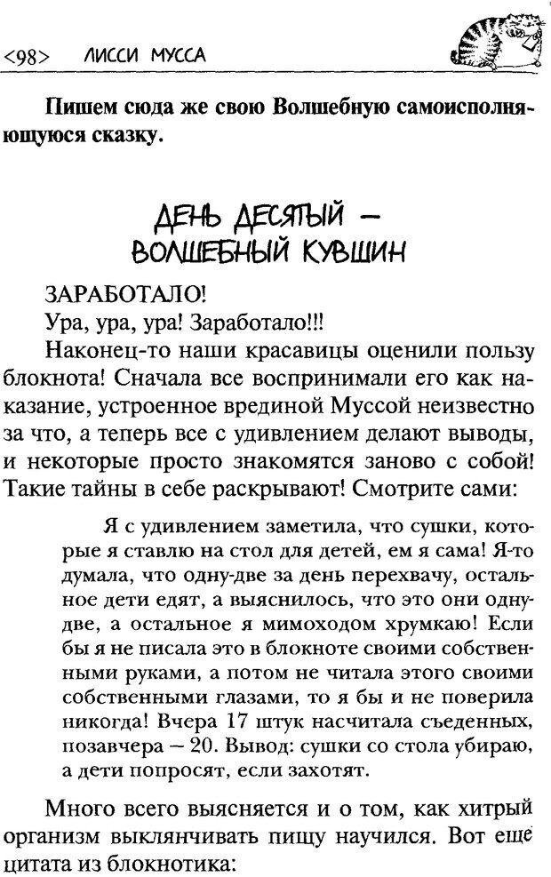 DJVU. 50 шагов к стройности. Чернакова З. В. Страница 96. Читать онлайн