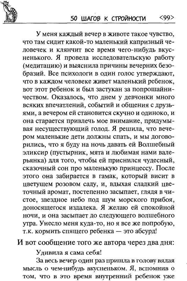 DJVU. 50 шагов к стройности. Чернакова З. В. Страница 97. Читать онлайн