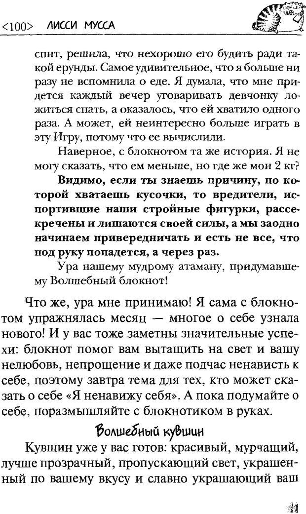 DJVU. 50 шагов к стройности. Чернакова З. В. Страница 98. Читать онлайн