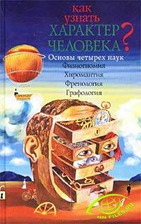 """Обложка книги """"Узнать характер человека по его подписи или практическая графология"""""""