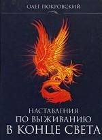 """Обложка книги """"Наставления по выживанию в Конце Света"""""""