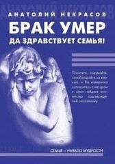 Брак умер… Да здравствует семья!, Некрасов Анатолий