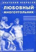 Любовный многоугольник, Некрасов Анатолий