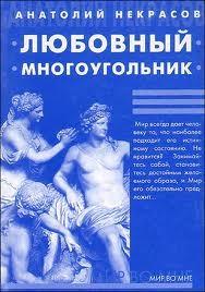 """Обложка книги """"Любовный многоугольник"""""""