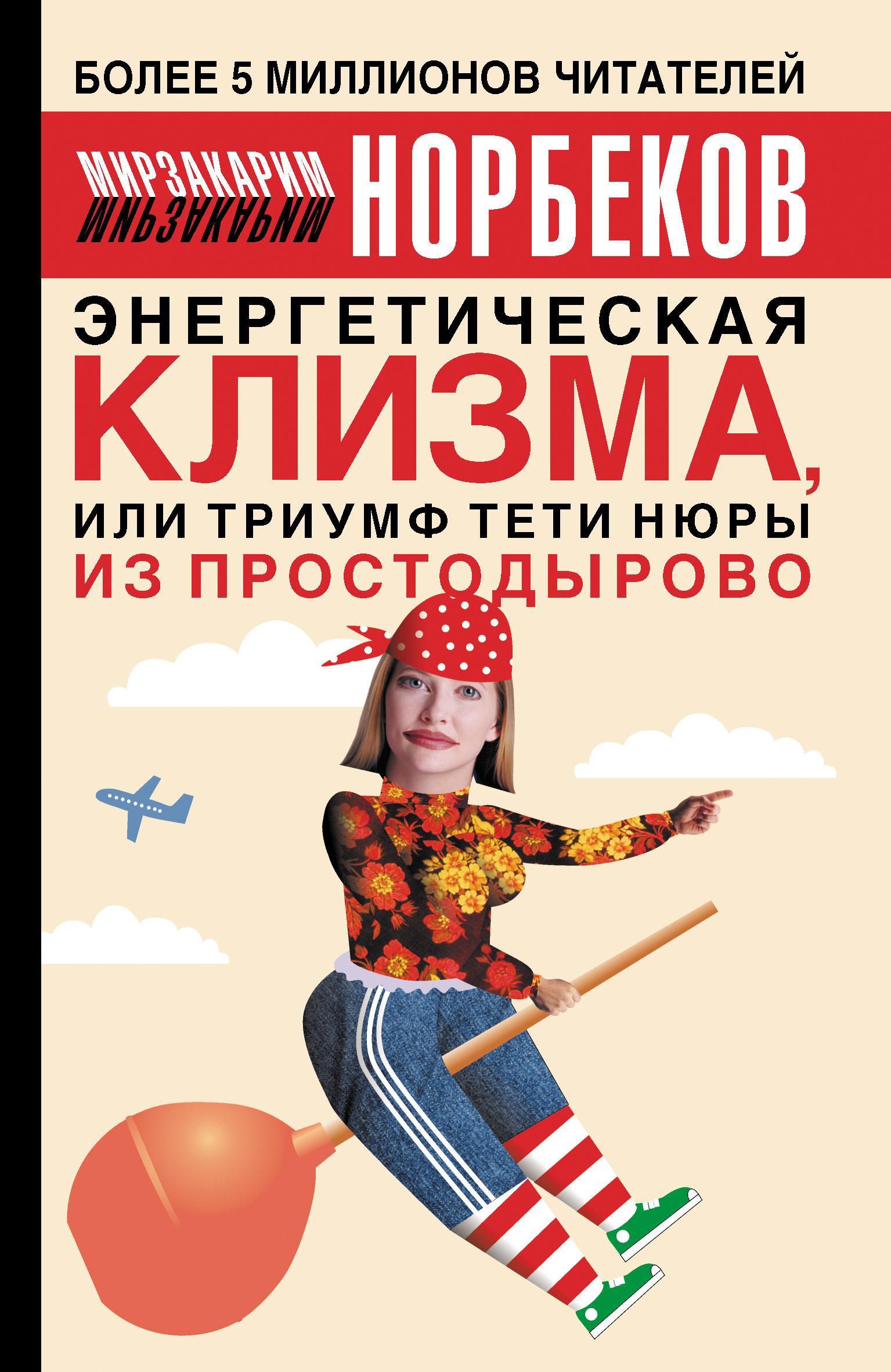 """Обложка книги """"Энергетическая клизма, или Триумф тети Нюры из Простодырово"""""""