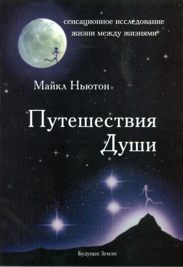 """Обложка книги """"Путешествия души. Жизнь между жизнями"""""""