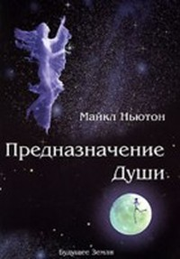 "Обложка книги ""Предназначение души. Жизнь между жизнями"""