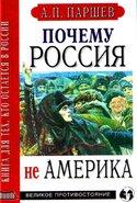 Почему Америка наступает, Паршев Андрей