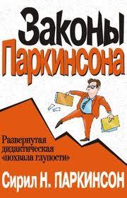 """Обложка книги """"Законы Паркинсона"""""""