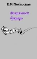 Вокальный букварь, Пекерская Елена