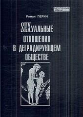 SEXсуальные  отношения в деградирующем  обществе, Перин Роман