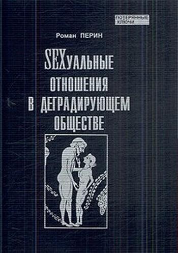 """Обложка книги """"SEXсуальные  отношения в деградирующем  обществе"""""""