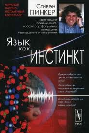 """Обложка книги """"Язык как инстинкт"""""""