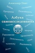 Азбука самоисследования, Пинт Александр