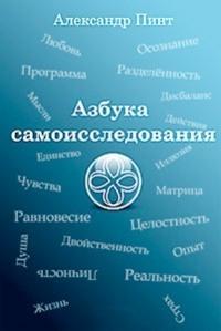 "Обложка книги ""Азбука самоисследования"""